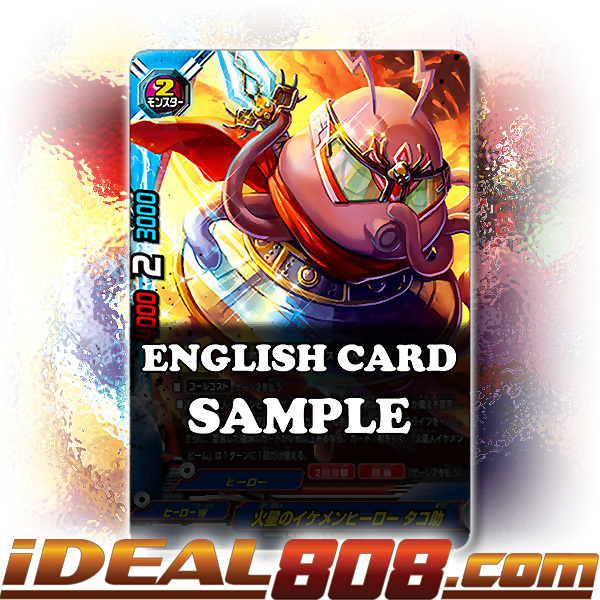 Martian Handsome Superhero, Takosuke [X-BT03A-UB02/0005EN RRR (FOIL)] English