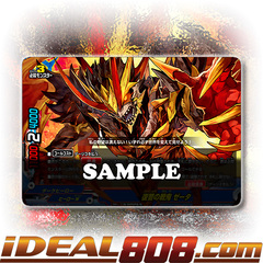 Battle Demon of Revenge, Zetta [X-BT03A-UB02/0006EN RRR (FOIL)] English