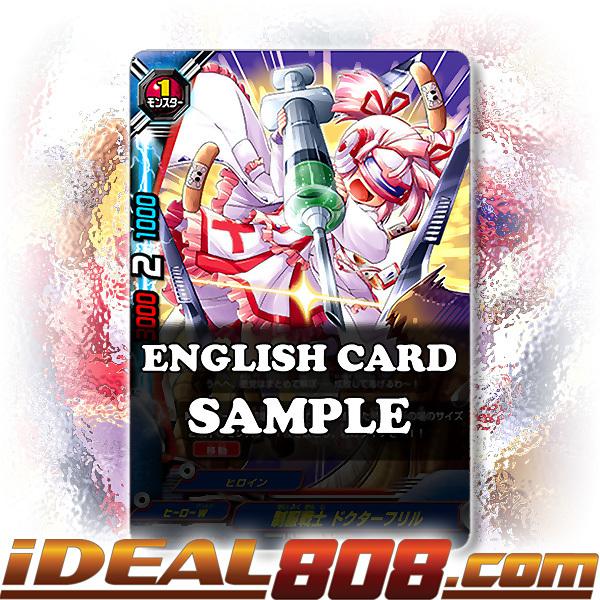 Uniform Warrior, Doctor Frill [X-BT03A-UB02/0015EN RR (FOIL)] English