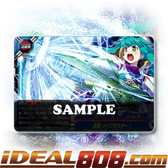 Main Cannon, May Blaster! [X-BT03A-UB02/0039EN R (Glossy Pattern)] English