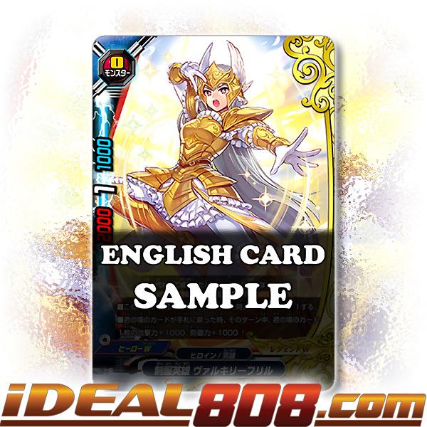 Uniform Hero, Valkyrie Frill [X-BT03A-UB02/0031EN R (FOIL)] English
