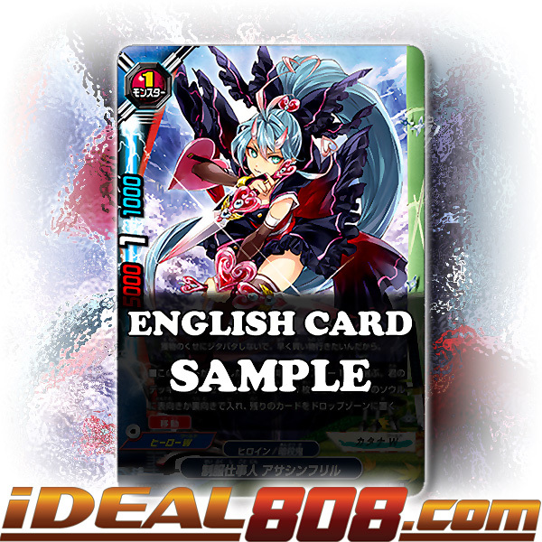 Uniform Professional, Assasin Frill [X-BT03A-UB02/0030EN R (FOIL)] English