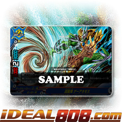 Mud-Wind Demon, Geanemos [X-BT03A-UB02/0070EN C (FOIL)] English