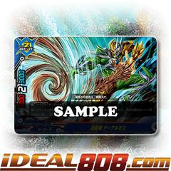 Mud-Wind Demon, Geanemos [X-BT03A-UB02/0070EN C (Regular)] English
