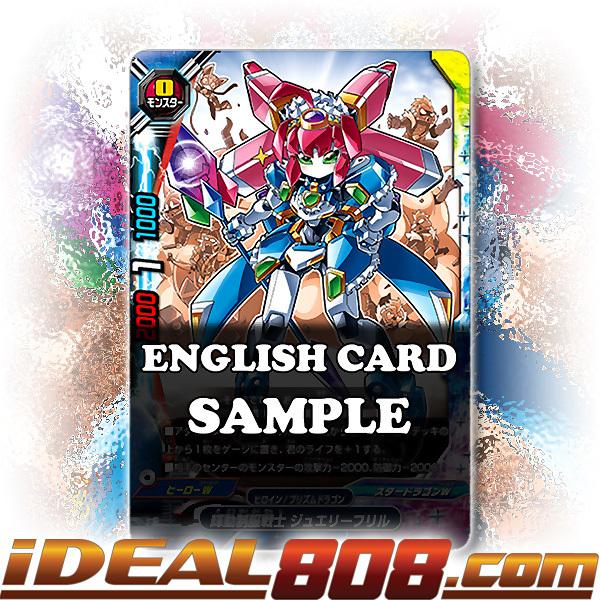 Shiny Mobile Uniform Warrior, Jewelry Frill [X-BT03A-UB02/0054EN C (Regular)] English