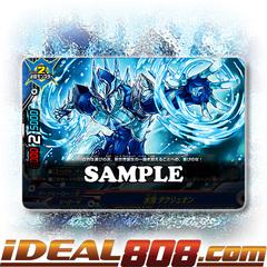 Water Demon, Darkquarion [X-BT03A-UB02/0069EN C (FOIL)] English