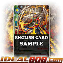 Lynx-eyed Military Deviser, Keiganryu [X-BT03/0032EN R (FOIL)] English