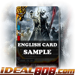 Impartial Dragon, Monochrome Dragon [X-BT03/0048 U (Regular)] English