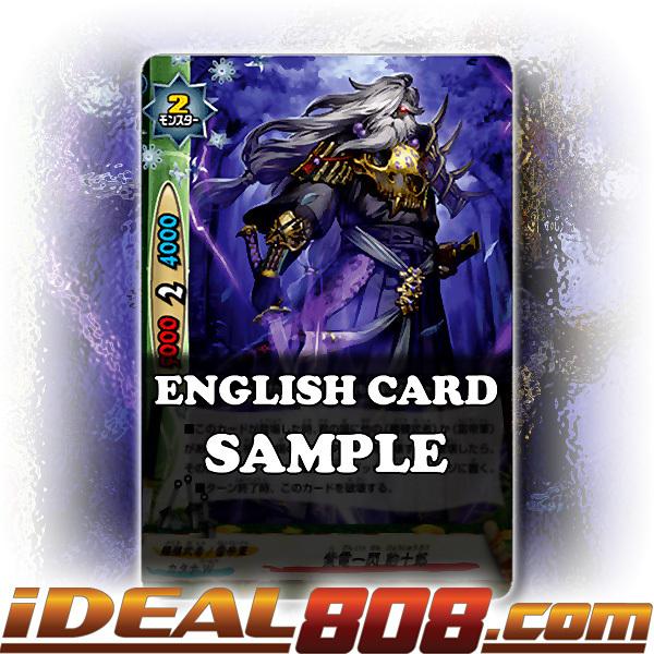 Flash of Purple Arc, Hyojuro [X-BT03/0058EN U (FOIL)] English