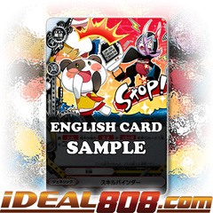 Skill Binder [X-BT03/0074 U (Regular)] English