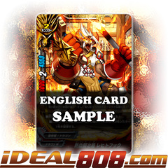 Fervent Blacksmith, Rechthoek [X-BT03/0075EN C (FOIL)] English