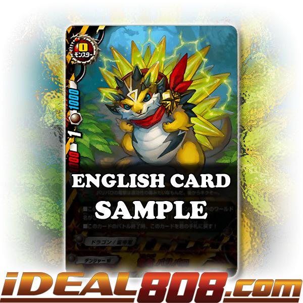 Arc Dragon, Bariballo [X-BT03/0083EN C (FOIL)] English