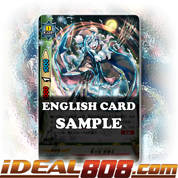 Blue Fiend, Kid Kuma [X-BT03/0089 C (Regular)] English