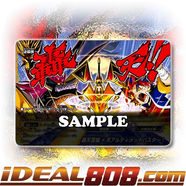Turbulent Thunder Spear X Tempest Ulti Buster X Bt03 0100 Secret