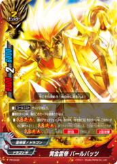 Golden Thunder Emperor, Barlbatzz [PR/0291EN PR (Regular)] English