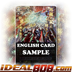 Alter Ego Neo Messiah - G-TD15/003EN - SP (Hot Stamp)