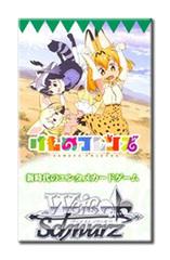 Kemono Friends | けものフレンズ (Japanese) Weiss Schwarz Booster Pack