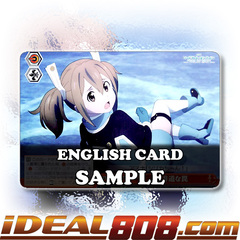Heinous Trap [SAO/S51-E070R RRR (TEXTURED FOIL)] English