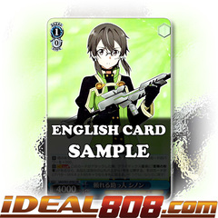 Reliable Reinforcement, Sinon [SAO/S51-E076S SR (FOIL)] English