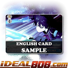 《Black Swordsman》 Once More [SAO/S51-E097R RRR (TEXTURED FOIL)] English