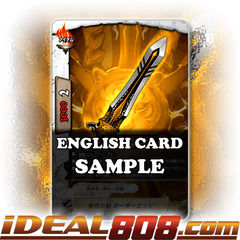 Sword of Glory, Order Edge [X-BT04/0029EN R (Glossy)] English