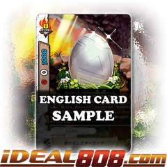 Silver Monster Egg [X-BT04/0053EN U (Regular)] English