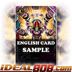 Mini Geargod Purple [X-BT04/0096EN C (Regular)] English