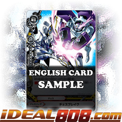 Chess Break [X-BT04/0094EN C (FOIL)] English