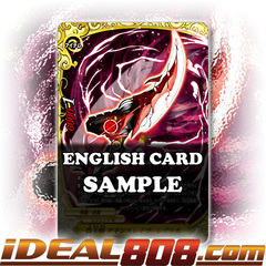 Fabricated Sword of the King, Dainsleif Replica [X-BT04/0035EN R (FOIL)] English