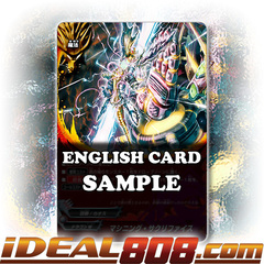 Machining Sacrifice [X-BT04/0024EN R (FOIL)] English