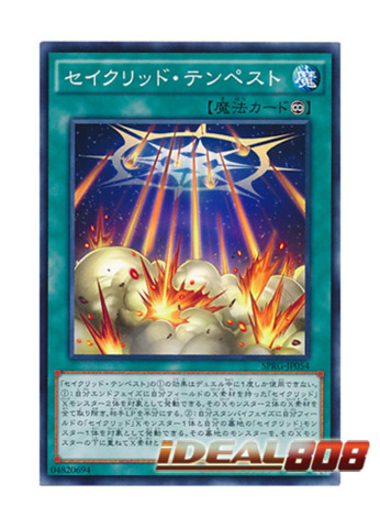 Constellar Tempest - Common - SPRG-JP054