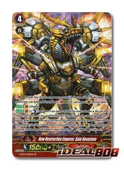 Bellog Cardfight 1x PR//0388EN Lizard Soldier