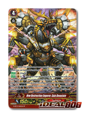 New Destruction Emperor, Gaia Devastate - G-BT13/S05EN - SP (Special Parallel)