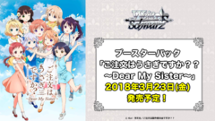 Is the order a rabbit? | ご注文はうさぎですか?? ~Dear My Sister~ (Japanese) Weiss Schwarz Booster Box * ETA Mar.23, 2018