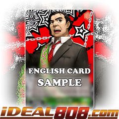 Toranosuke Yoshida [P5/S45-E034 U (Regular)] English