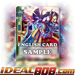 Lady Oni, Uji Bridge Princess [X-CBT-B/0013EN RR (FOIL)] English