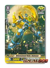 Dimensional Robo, Daimoon - G-EB03/067EN - C