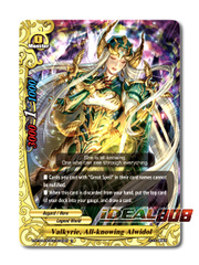 Valkyrie, All-knowing Alwidol [X-BT04A-SS03/0030EN R (Glossy)] English