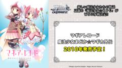 Madoka Magica Magia Record Gaiden | マギアレコード 魔法少女まどか☆マギカ外伝 (Japanese) Weiss Schwarz Trial Deck+ (Plus) * ETA Jun.08
