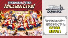 The Idolm@ster Million Live! <Idolmaster> | アイドルマスター ミリオンライブ! (Japanese) Weiss Schwarz Booster Box * ETA Jan.25, 2019