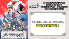 DARLING in the FRANKXX   ダーリン・イン・ザ・フランキス (Japanese) Weiss Schwarz Booster Box * ETA 2018