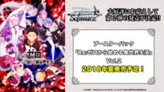 Re:ZERO - Starting Life in Another World Vol.2 | Re:ゼロから始める異世界生活 (Japanese) Weiss Schwarz Booster Box * Jul.20
