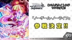 No Game, No Life | ノーゲーム・ノーライフ (Japanese) Weiss Schwarz Trial Deck+ (Plus) * ETA Jul.20