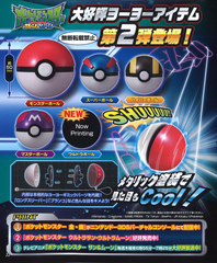 Pokemon Pokeball Yo-yo Collection 2 Set (Catch 4) Classic, Great, Ultra, and Master Ball