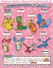 Pokemon Rubber Mascot #7 Keychain Collection (Catch ALL 8) Pikachu, Treecko, Torchic, Mudkip, Plusle, Minun, Latias, Latios