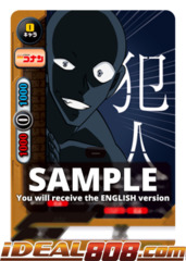 Criminal (B: 犯人 Kanji on Right) [S-UB-C01/0052bEN U (Regular)] English