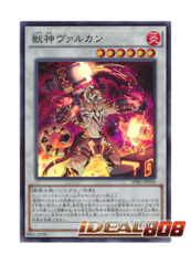 Vulcan the Divine - Super Rare - SPRG-JP058