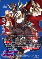 Grand Phantom Thief, Winds Harry [S-BT07/BR02EN BR (Metallic FOIL)] English