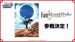 Fate/Grand Order - Absolute Demonic Front: Babylonia | -絶対魔獣戦線バビロニア- (Japanese) Weiss Schwarz Booster Box [16 Packs] * ETA Jun.2