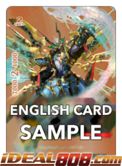 Gargantua Dragon [S-BT01/BR01EN BR (Metallic FOIL)] English